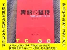 二手書博民逛書店《廣告新主張.廣告新人類》系列叢書罕見美麗的堅持 TCGG天成龍