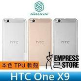 【妃航】NILLKIN HTC One X9 TPU 本色系列軟殼軟套矽膠套清水套布丁套手