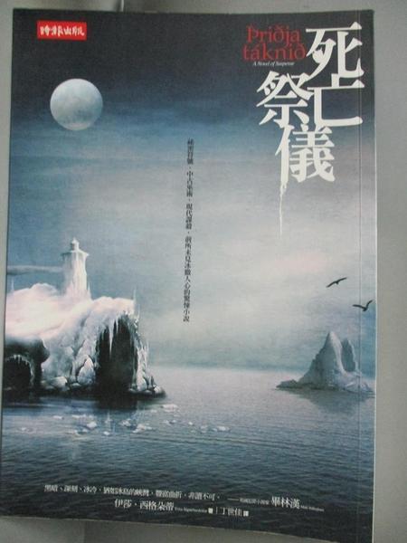 【書寶二手書T2/翻譯小說_COY】死亡祭儀_丁世佳, 伊莎.西格朵蒂