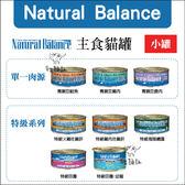 Natural Balance〔NB主食貓罐,8種口味,85g〕(一箱24入)
