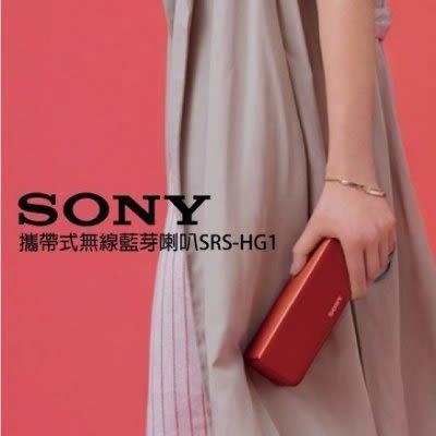 ★領300元再折 專櫃檯面展示品 SONY SRS-HG1 無線揚聲器 藍芽喇叭 免持通話功能 支援 Sound Bar