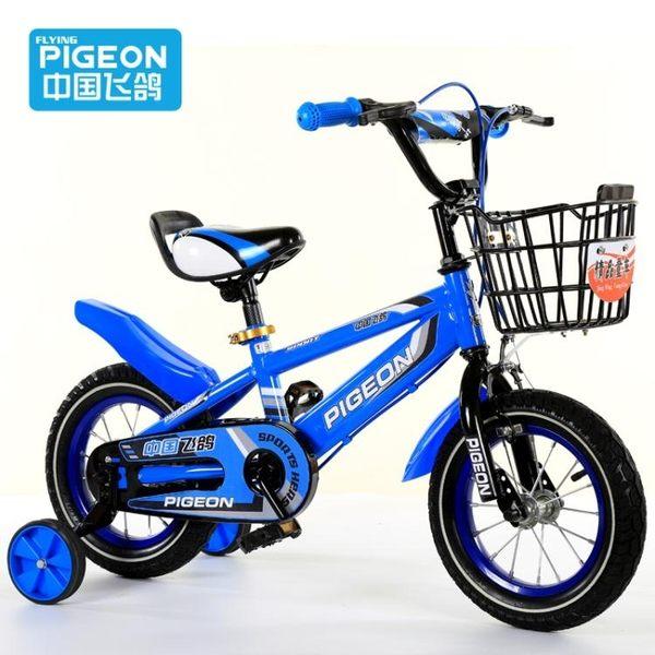 飛鴿兒童自行車男孩2-3-4-6-7-8-9-10歲寶寶腳踏車童車自行車小孩女 QM 藍嵐