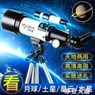 美國天文望遠眼鏡專業觀星高清深空成人學生...
