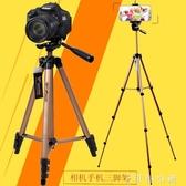 單反照相機三腳架攝影攝像便攜三腳架手機自拍支架YYP 伊鞋本鋪
