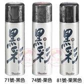 Haichae 黑彩噴髮劑(135ml) 黑色/栗色/栗黑色 3色可選【小三美日】