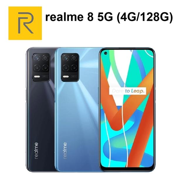 realme 8 5G (4G/128G) 90Hz螢幕更新率 5G+5G雙卡雙待 18W快充[24期0利率]
