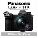 註冊禮~9/30 Panasonic Lumix S1 R +24-105mm F4 微單眼 全片幅 公司貨【24期】薪創數位