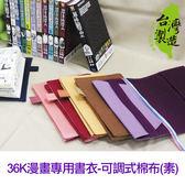 珠友 DI-55037 36K 可調式棉布多功能書衣/漫畫專用/書皮/手帳書套-素面