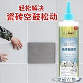 修補劑 瓷磚膠強力粘合劑空鼓注射修補劑墻磚地磚脫落修復劑粘貼瓷專用膠 快速出貨