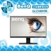 BenQ 明碁 GL2580HM 25型護眼寬螢幕 電腦螢幕