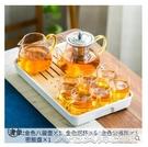 茶具套裝日式耐熱玻璃功夫茶具套裝家用簡約現代花茶壺過濾紅茶泡茶器茶杯 大宅女韓國館