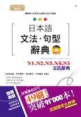 精修版 日本語文法・句型辭典-N1,N2,N3,N4,N5 文法辭典(25K)