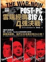 博民逛二手書《雲端經濟4強決戰:完全圖解「後PC世界」的蘋果、Google、Fa