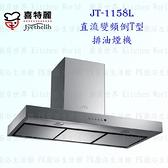 【PK廚浴生活館】高雄喜特麗 JT-1158L 直流變頻倒T排油煙機 JT-1158 抽油煙機