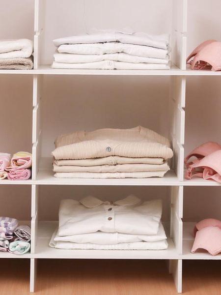 分隔板 免釘衣柜自由組合分層隔斷書柜儲物格子置物架衣服收納神器WY