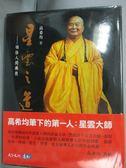 【書寶二手書T7/宗教_HHC】星雲之道‧領悟人間佛教_高希均_未拆封