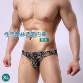 男內褲 情趣用品 花漾比利蕾絲透明三角褲(黑色) XL號『滿千88折』