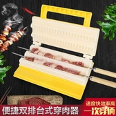 雙排穿串機穿肉器燒烤用品燒烤用具多功能燒烤穿串器省時手動家用 交換禮物