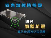 『四角加強防摔殼』Xiaomi 紅米Note 4X 5.5吋 氣墊殼 空壓殼 軟殼套 背殼套 背蓋 保護套 手機殼