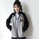 2020秋季新款黑灰拼色外套女韓版寬鬆拉鏈開衫夾克原宿BF風棒球服 【雙十一下殺】