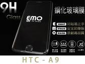 【EMO防爆9H鋼化玻璃】~加贈鏡頭貼~forHTC One A9 / A9u 玻璃貼膜保護貼膜螢幕貼膜