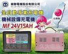 【久大電池】麻聯電機 MF2415 24V 15A 全自動電動機械設備專用充電機 大型 24V電池 24V充電機