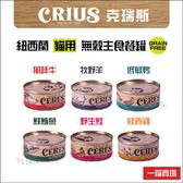 CRIUS克瑞斯 〔無穀主食貓罐,6種口味,90g〕(一箱24入免運)