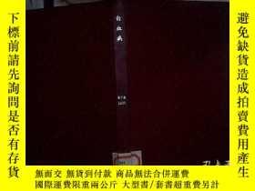 二手書博民逛書店白血病罕見1998 第7卷 1-4 精裝 ''Y180897