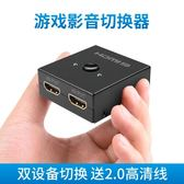 hdmi分配器2進1出分屏器切換器電腦顯示器電視機ps4一拖二分線器  極客玩家