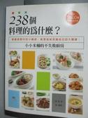 【書寶二手書T8/餐飲_ZFQ】238個料理的為什麼?_吳美玲