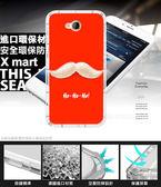 ♥ 俏魔女美人館 ♥ HTC U Play / HTC U Ultra {紅色鬍子*防摔空壓軟殼} 手機殼 手機套 保護殼