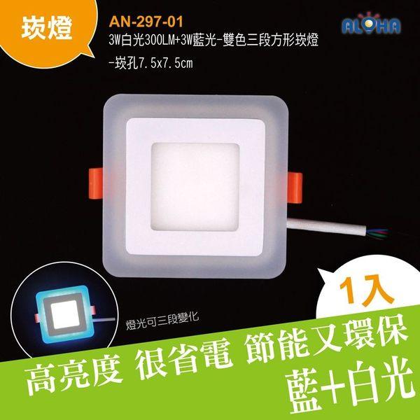 LED崁燈燈具 3W白光300LM+3W藍光-雙色三段圓形崁燈-崁孔7.5cm(AN-294-01)