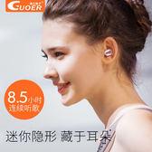 入耳式藍芽耳機隱形無線迷你超小耳塞掛耳式開車運動【滿699元88折】