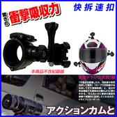 mio MiVue M777 M550 M775 plus DB-1 金剛王快拆座安裝安全帽黏貼支架固定架行車記錄器車架