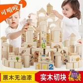 積木 嬰幼兒童寶寶拼裝積木玩具周歲男女孩早教啟蒙益智力開發實木質製 交換禮物