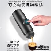 便攜充電池 意式 咖啡機 旅行 車載 咖啡粉 膠囊 兩用 電動 迷你