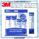 【3M】PW2000 / 3M PW1000逆滲透RO淨水器一年份濾心+第三道RO膜【好超值組合包】
