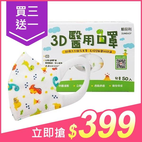 【買3送1贈品】順易利 幼童3D醫用口罩(恐龍)50入(醫療口罩)【小三美日】