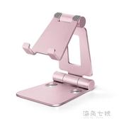 鋁合金手機桌面屬支架ipad平板電腦蘋果iphone/x/8/7/6S通用 海角七號