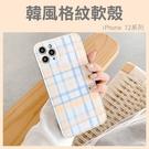 【妃凡】《韓風格紋軟殼 iPhone 12/12 mini/12 Pro/12 Pro Max》手機殼 保護殼 256