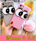 【萌萌噠】iPhone 6 / 6S Plus (5.5吋) 韓國東大門新款 大眼秋冬毛球保護殼 暖冬毛絨 硬殼 手機殼