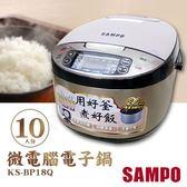 送!玻璃減油保鮮盒【聲寶SAMPO】10人份微電腦電子鍋 KS-BP18Q