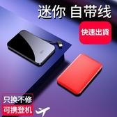 行動電源20000M迷你自帶線大容量超薄便攜小巧蘋果手機通用快充閃沖專用【免運】