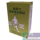 【105881696】塩動力電解質咀嚼錠 盒裝 (共108錠)~檸檬口味