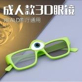 成人大兒童電影主題通用3D眼鏡