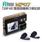 FLYone MP07 前後雙鏡頭720...