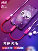 蘋果7耳機轉接頭iPhone7轉換頭8充電plus二合一7plus原裝轉換器X數據線6s分線器【快速出貨】