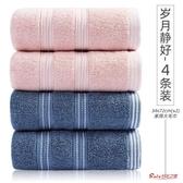 毛巾 4條裝棉毛巾男女洗臉家用洗澡棉柔軟吸水大號手巾定製 多色 快速出貨
