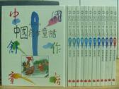 【書寶二手書T3/兒童文學_RDZ】中國創作童畫_6~25集間_共13本合售