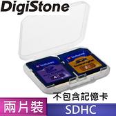 ◆全館免運費◆DigiStone 優質 SD/SDHC 2片裝記憶卡收納盒/白透明色X10個(台灣製造!!)